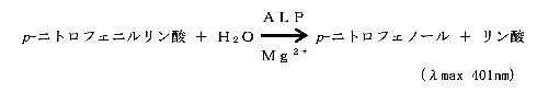 ALP-IF反応図